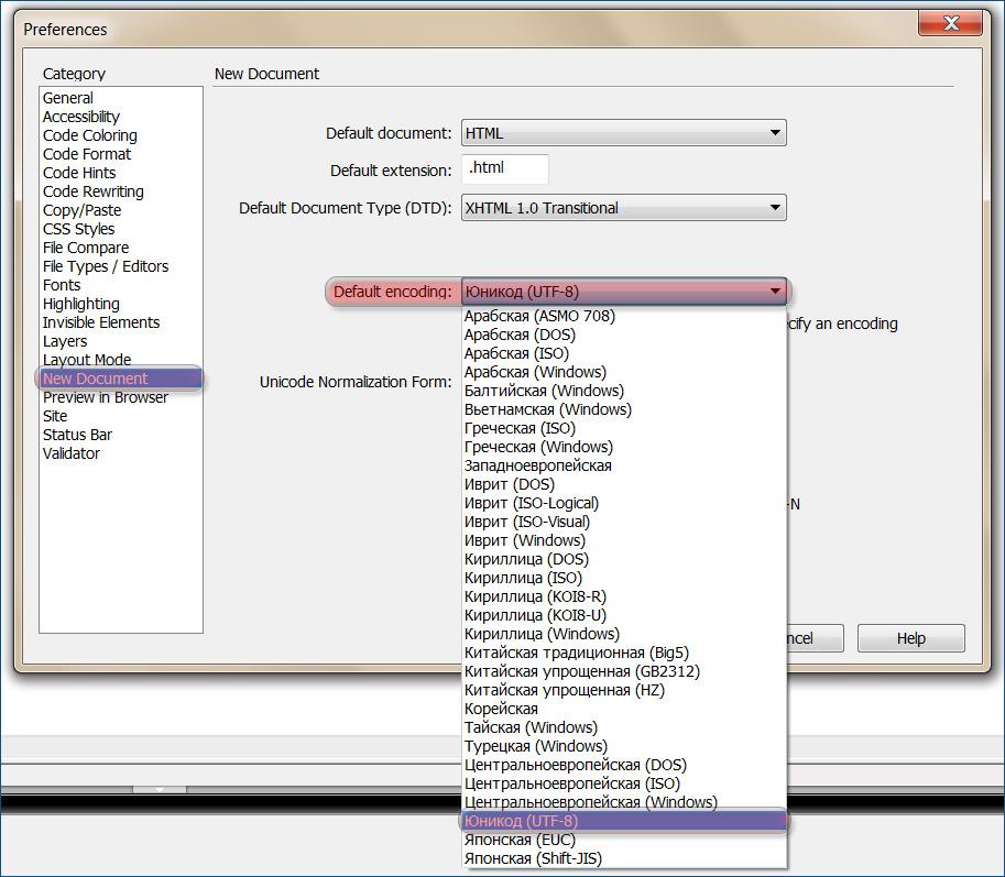 Dreamweaver preferences menu