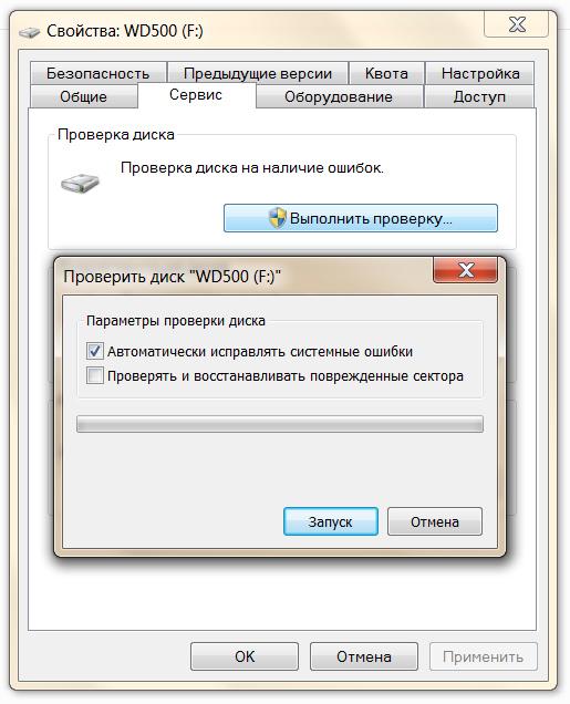 Запуск проверки диска