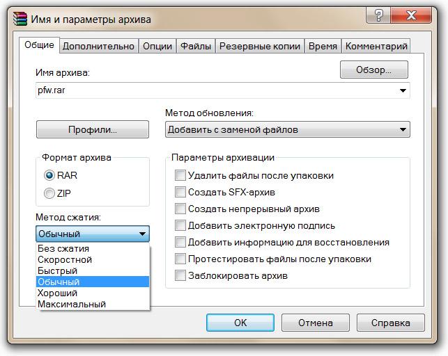 WinRAR - выбор уровня сжатия.