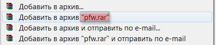 WinRAR - архивация на месте.