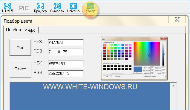 Подбор цвета в HTML