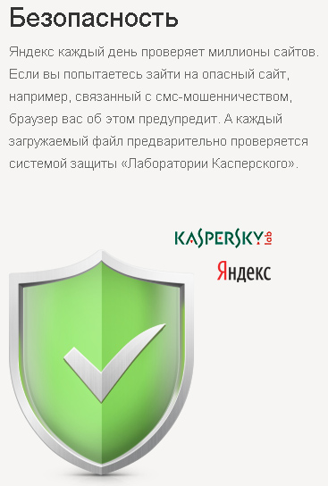 yandex security