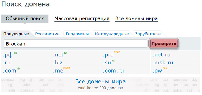 Имя домена