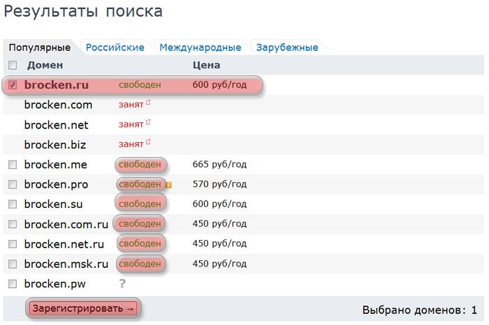 Свободный домен