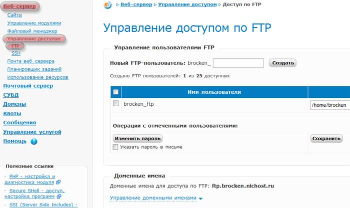 FTP Доступ