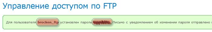 FTP изменение пароля