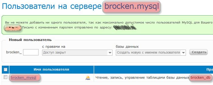 MySQL пароль