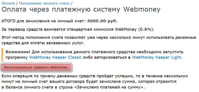 Сервис Webmoney