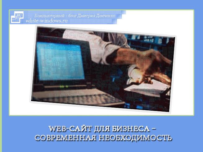Сайт и бизнес