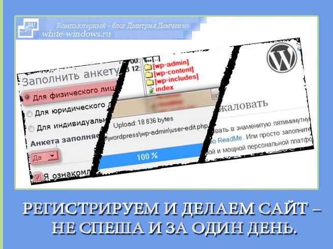 Создаем Web-сайт