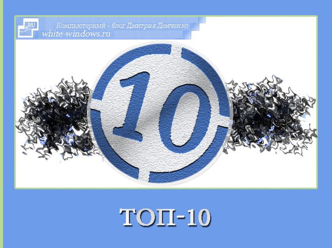 Top-10_hosting