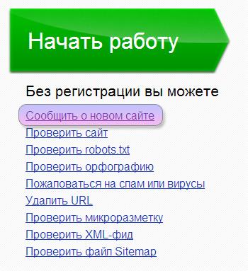 Yandex newsite