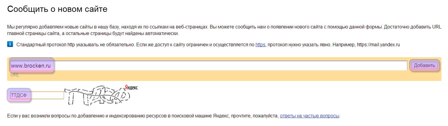 Yandex insertsite