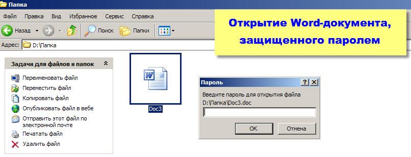 Открытие документа Word с паролем