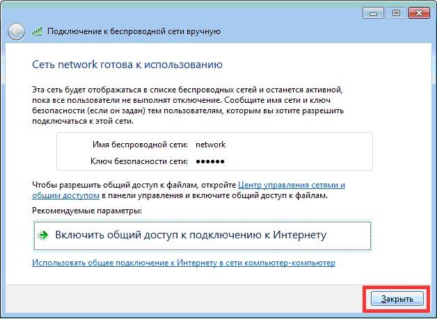 Как сделать сеть wifi через компьютер