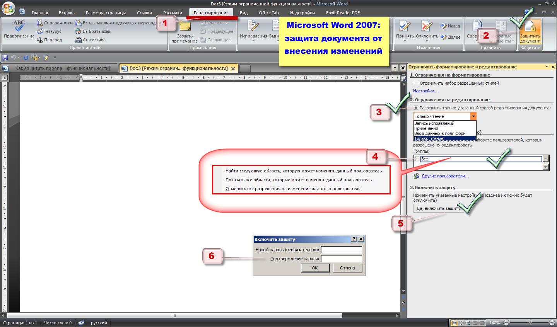 Ответы как сделать чтобы word 2007 подчеркивал ошибки 81