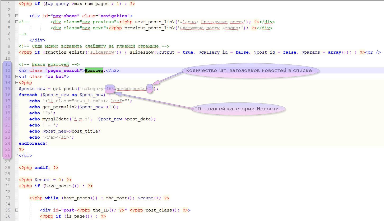 Новости php код