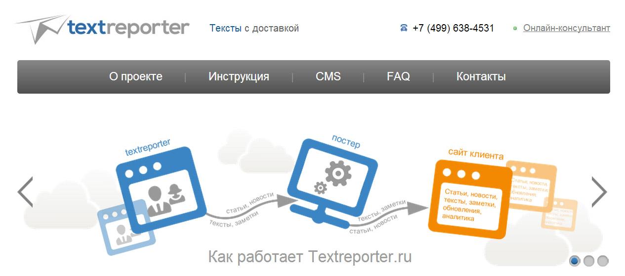 textreporter