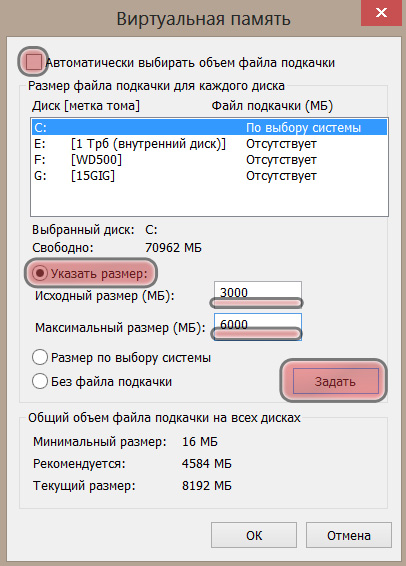 Файл подкачки, своп-файл