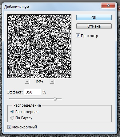 дождь в Adobe Photoshop