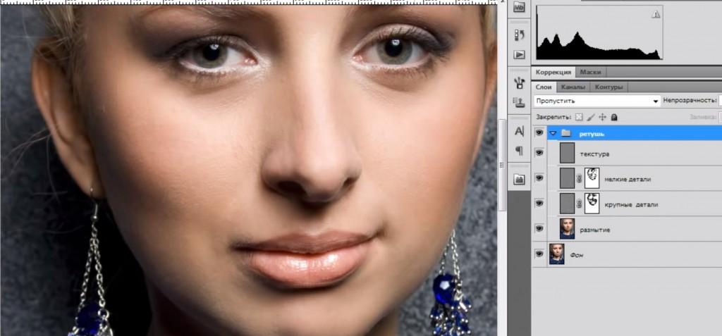 Photoshop ретушь