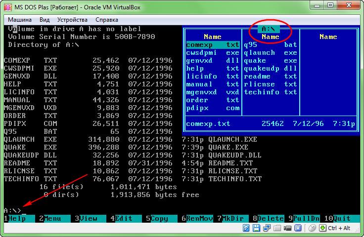 Файлы в DOS