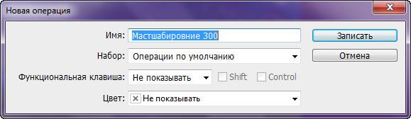 Автоматизируем задачи в Adobe Photoshop