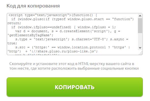 Код Pluso