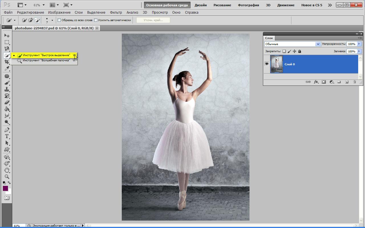Как сделать фигурное выделение в фотошопе