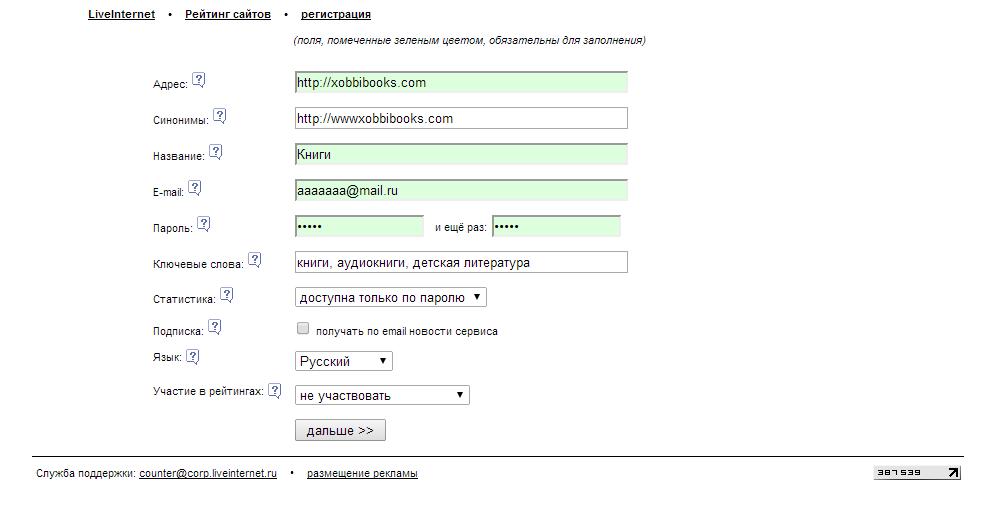 Как сделать счетчик посетителей на сайт - TurnPike