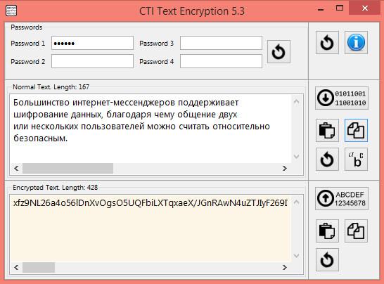 программа для шифрования текста - фото 5