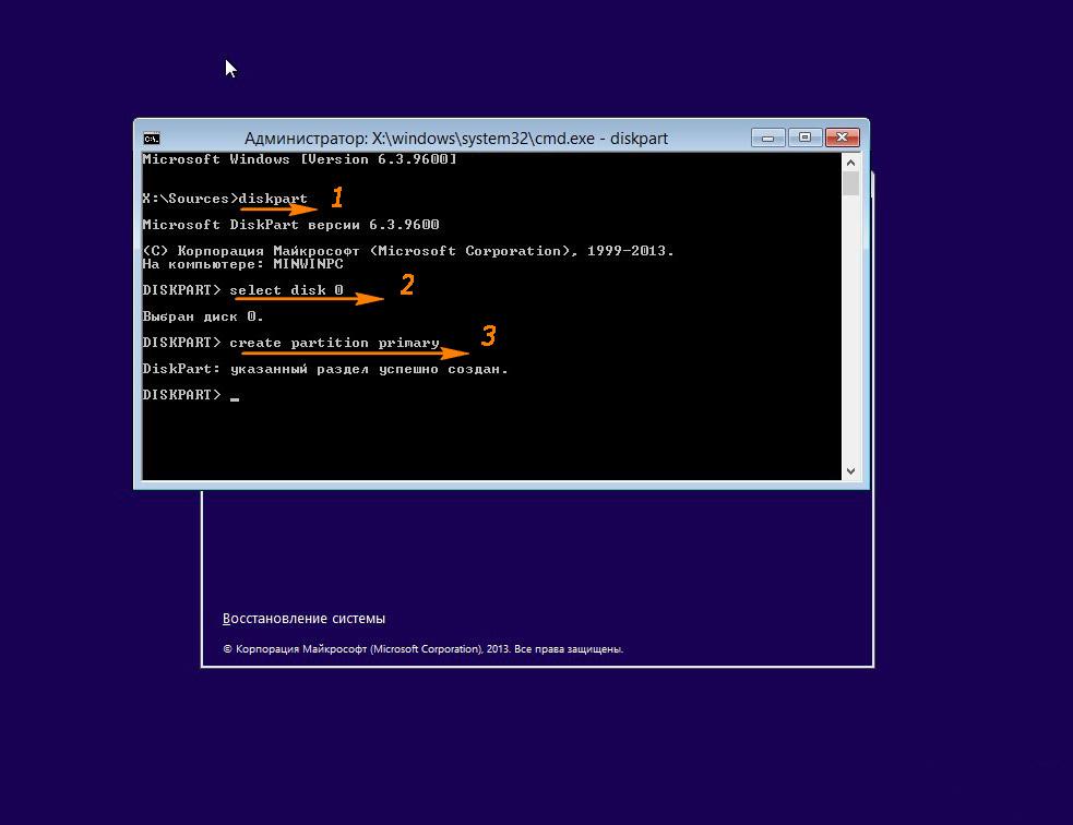 Как сделать системным диск с diskpart