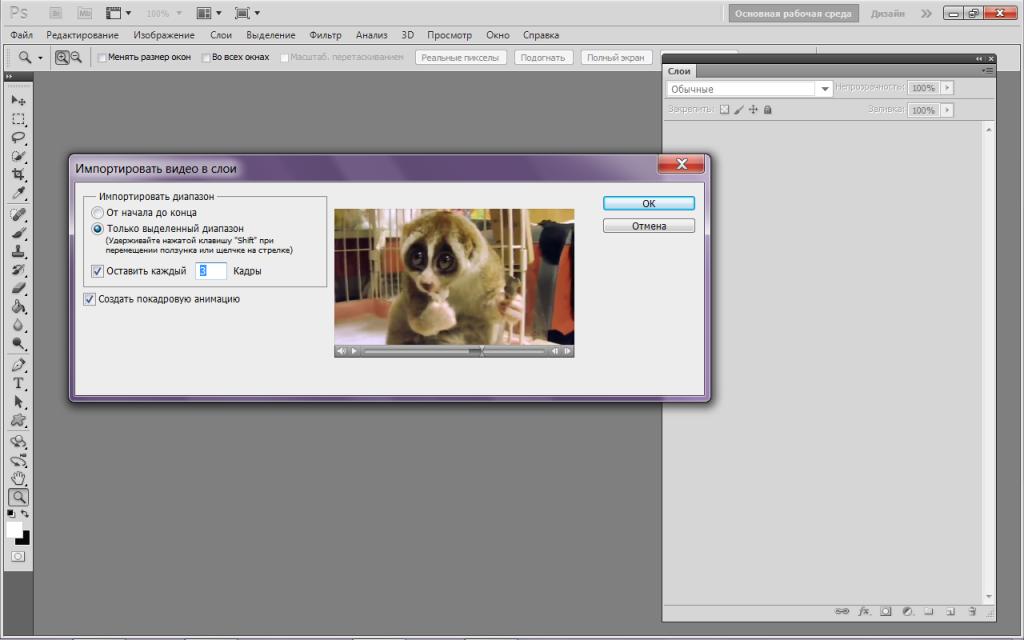 Как в фотошопе создать анимацию видео - Раум Профи