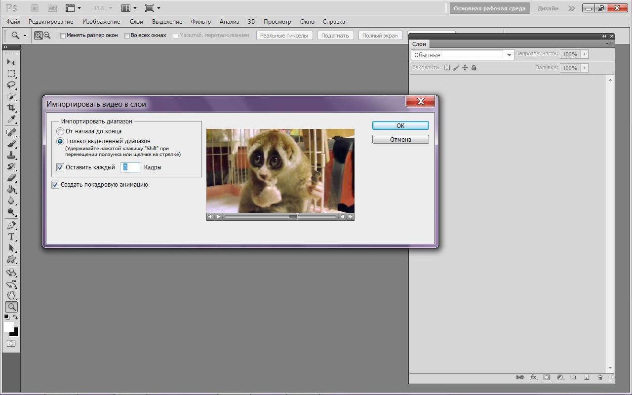 Как сделать гиф из фотографий в фотошопе cs6