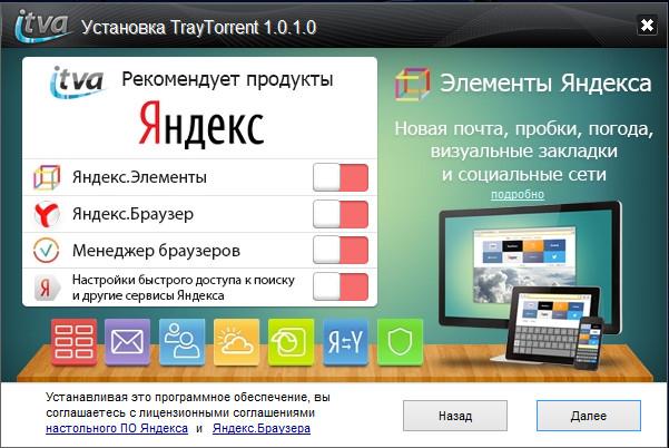 Программу защита рекламы от торрент
