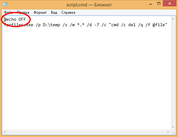Cmd (bat) конспекты: планировшик заданий и cmd скрипты