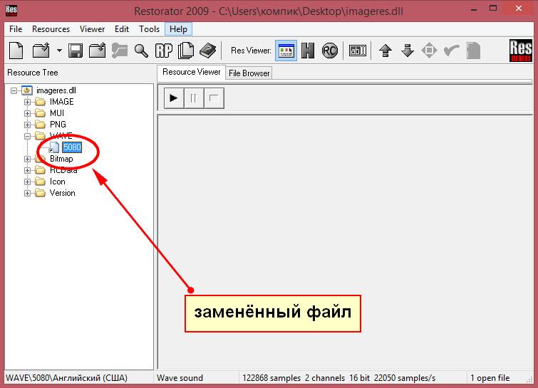 Как заменить системные звуки в windows 8 - Mnorb.ru