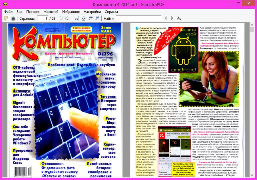 В форматах электронных книг fb2 или epub в