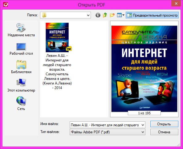 Pdf в форматы электронных книг fb2 и epub