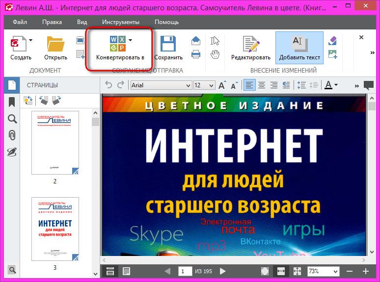 Скачать бесплатно программу для андроид для открытия документов