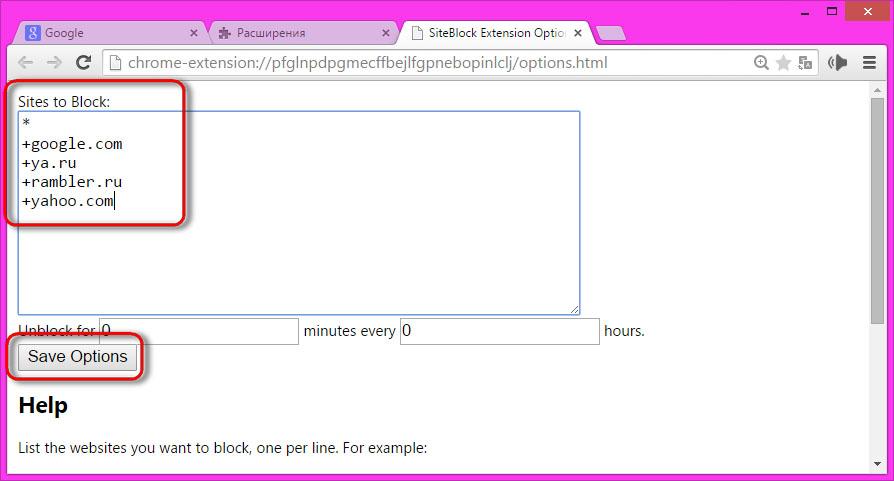 Siteblock для Google Chrome - фото 6