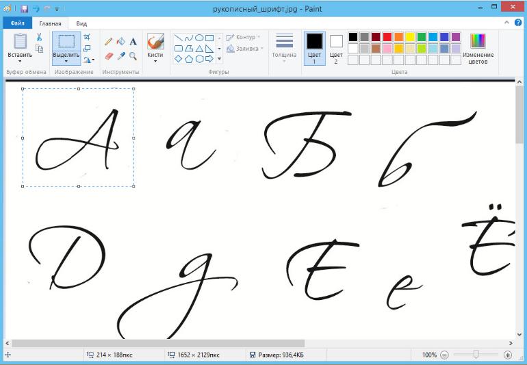 Как создать курсивный шрифты - NicosPizza.Ru