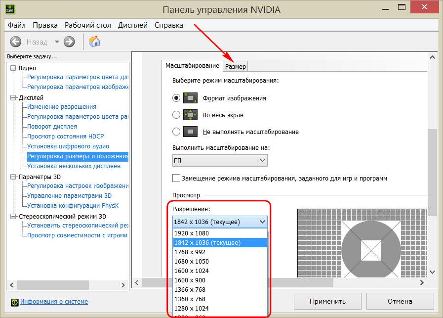 Скачать драйверы дисплея nvidia для windows 7