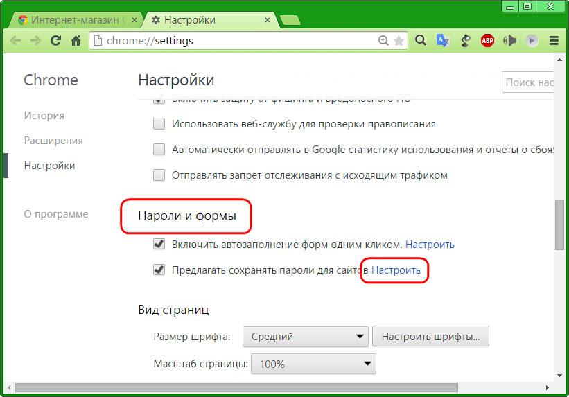 Как сделать так чтобы гугл хром не сохранял пароли