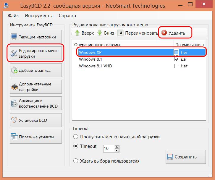 Програмку для редактирования тем для windows xp