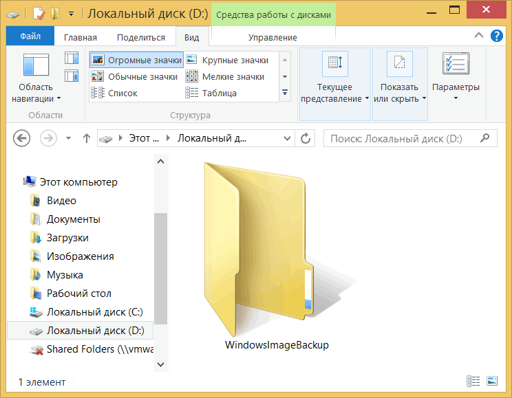 Бесплатный Аналог Программы Acronis