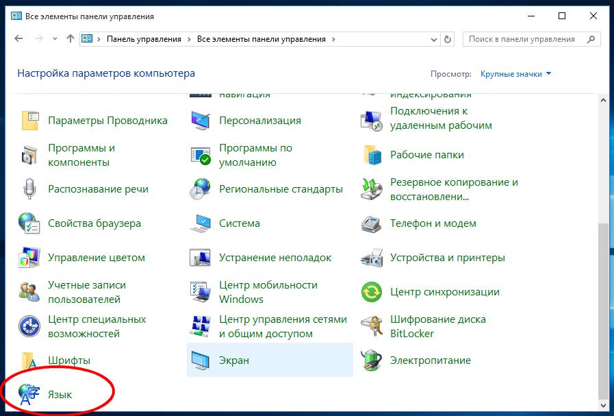 Как сменить клавиши переключения языка windows