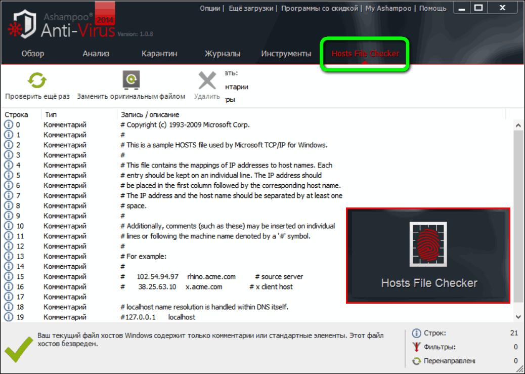 Hosts File Cheker