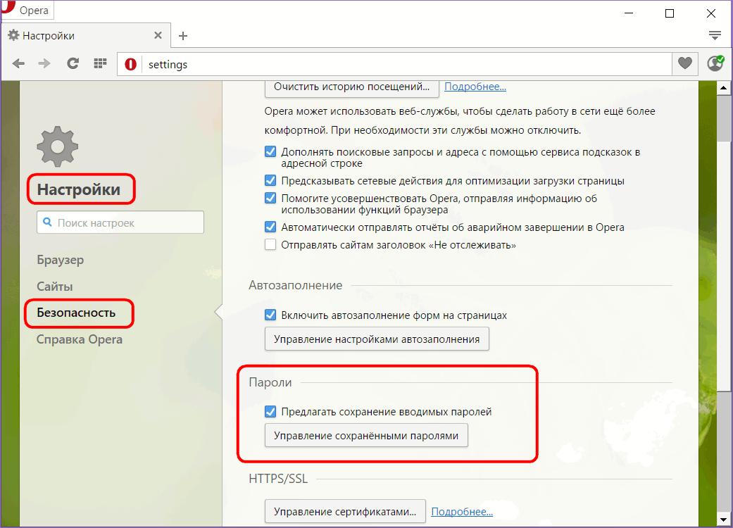 Как сделать чтобы пароль сохранялся в браузере