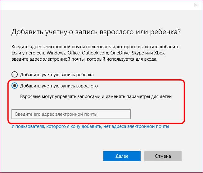 Аккаунт Microsoft